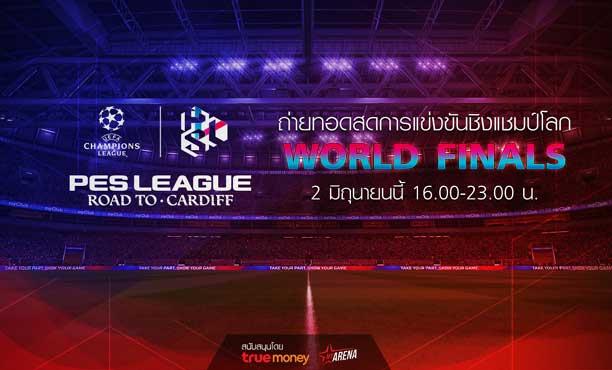 PES League  ชมถ่ายทอดสดการแข่งขันชิงแชมป์โลก รอบ 16 ทีม 2 มิถุนายนนี้