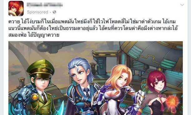 พี่จีนพลาดแล้ว! ใช้ข้อความเกรียนมาทำโฆษณาในเฟสบุ๊ค