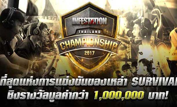 ศึก Infestation Thailand Championship 2017 ชิงรางวัลกว่า 1,000,000 บาท