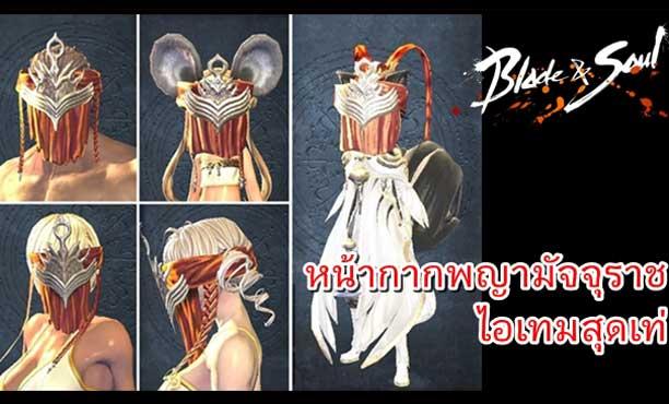 Blade&Soul วิธีการทำ หน้ากากพญามัจจุราช ไอเทมสุดเท่