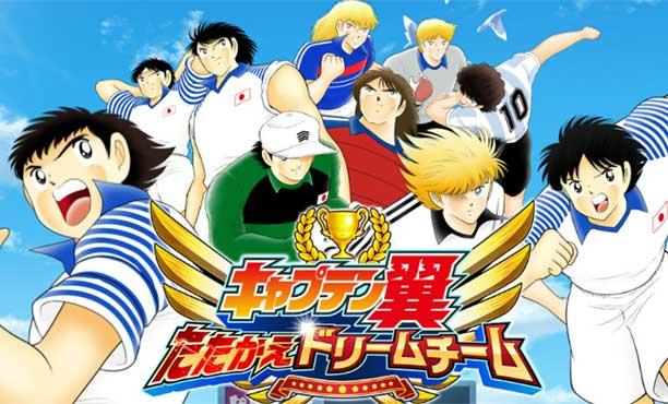 Captain Tsubasa  Fight Dream Team ย้อนวัยเด็กกับเกมซึบาสะภาคมือถือ