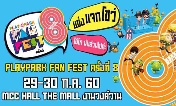 PLAYPARK Fan Fest ครั้งที่ 8 แข่ง แจก โชว์  โอ้โห!มันส์วนไปค่ะ