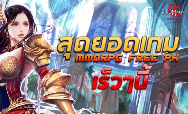 Rohan Origin พบกับสุดยอดเกม MMORPG ในไทยได้เร็วๆนี้