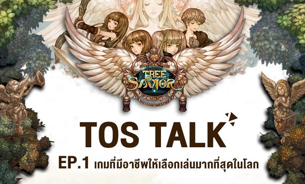 TOS Talk EP1 : เกมที่มีอาชีพให้เลือกเล่นมากที่สุดในโลก