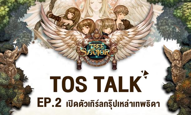 TOS Talk EP2 : เปิดตัวเกิร์ลกรุ๊ปเหล่าเทพธิดา