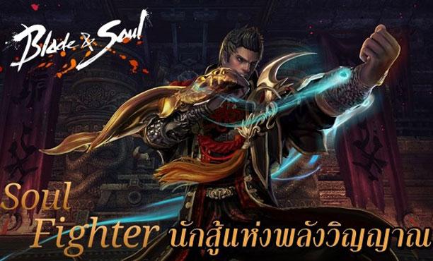 Blade and Soul เผยอาชีพใหม่ Soul Fighter นักสู้แห่งพลังวิญญาณ