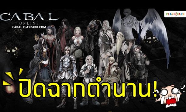 Asiasoft ประกาศปิดตำนาน CABAL