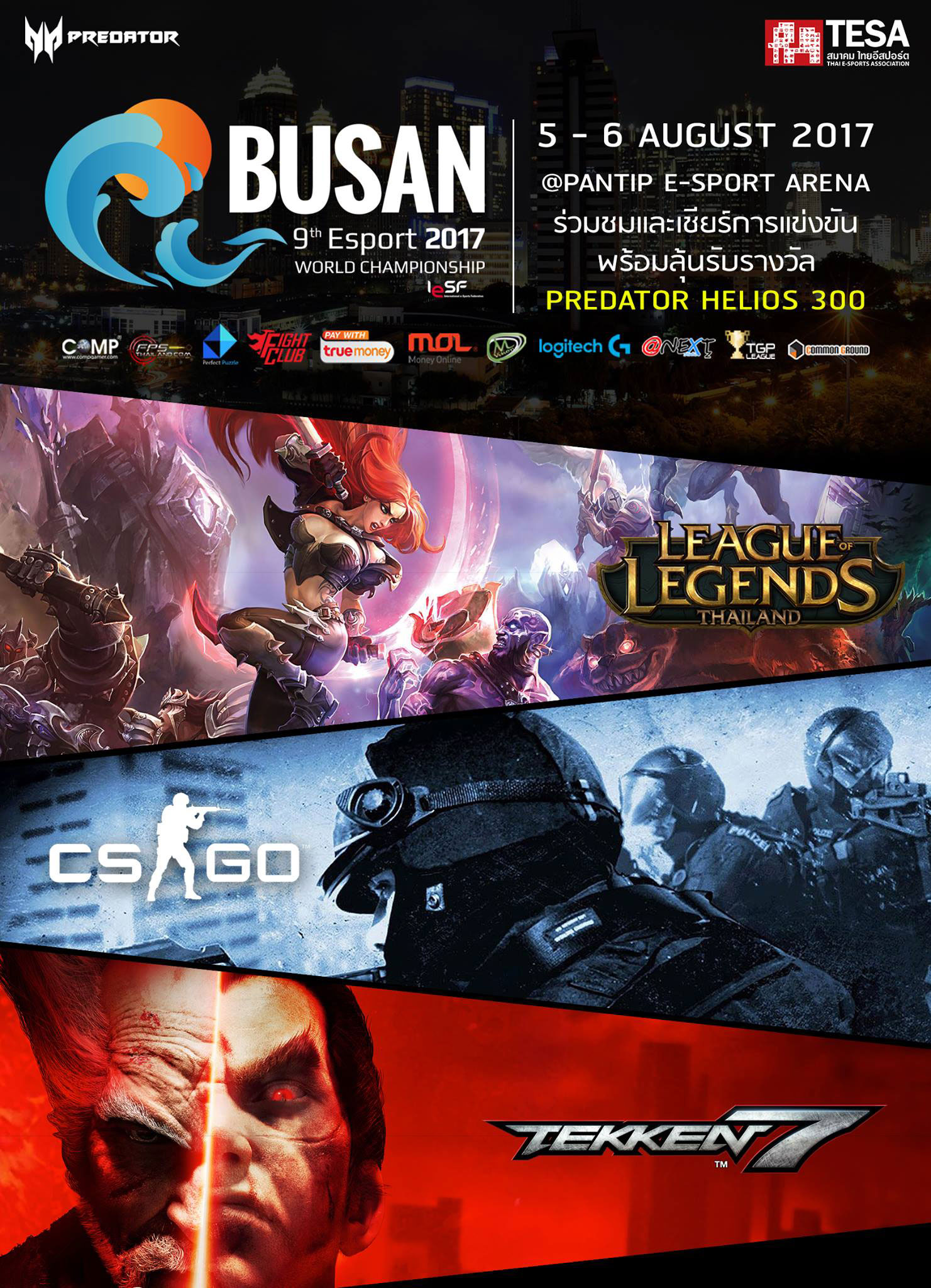 BUSAN 9th E-Sport 2017 World Championship