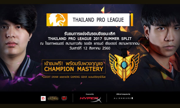 TPL 2017 Summer Split รอบ FINAL ชิงตั๋วไปงาน GPL 2017