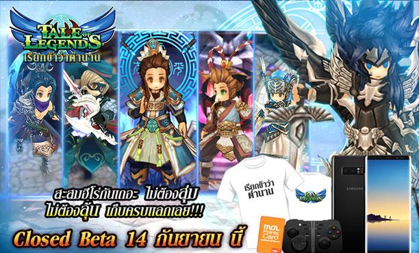 Tale of Legends พร้อมเปิด Closed Beta 14 กันยายนนี้