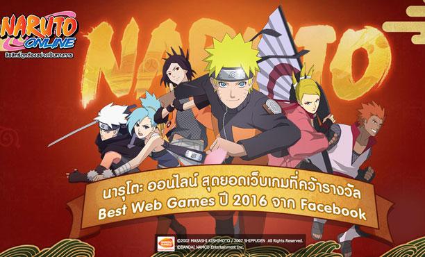 ทำความรู้จักกับเกม Naruto Online ง่ายๆในคลิกเดียว