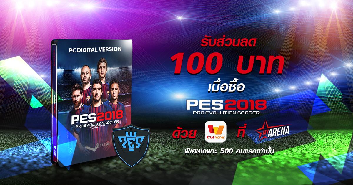 PES League Asia