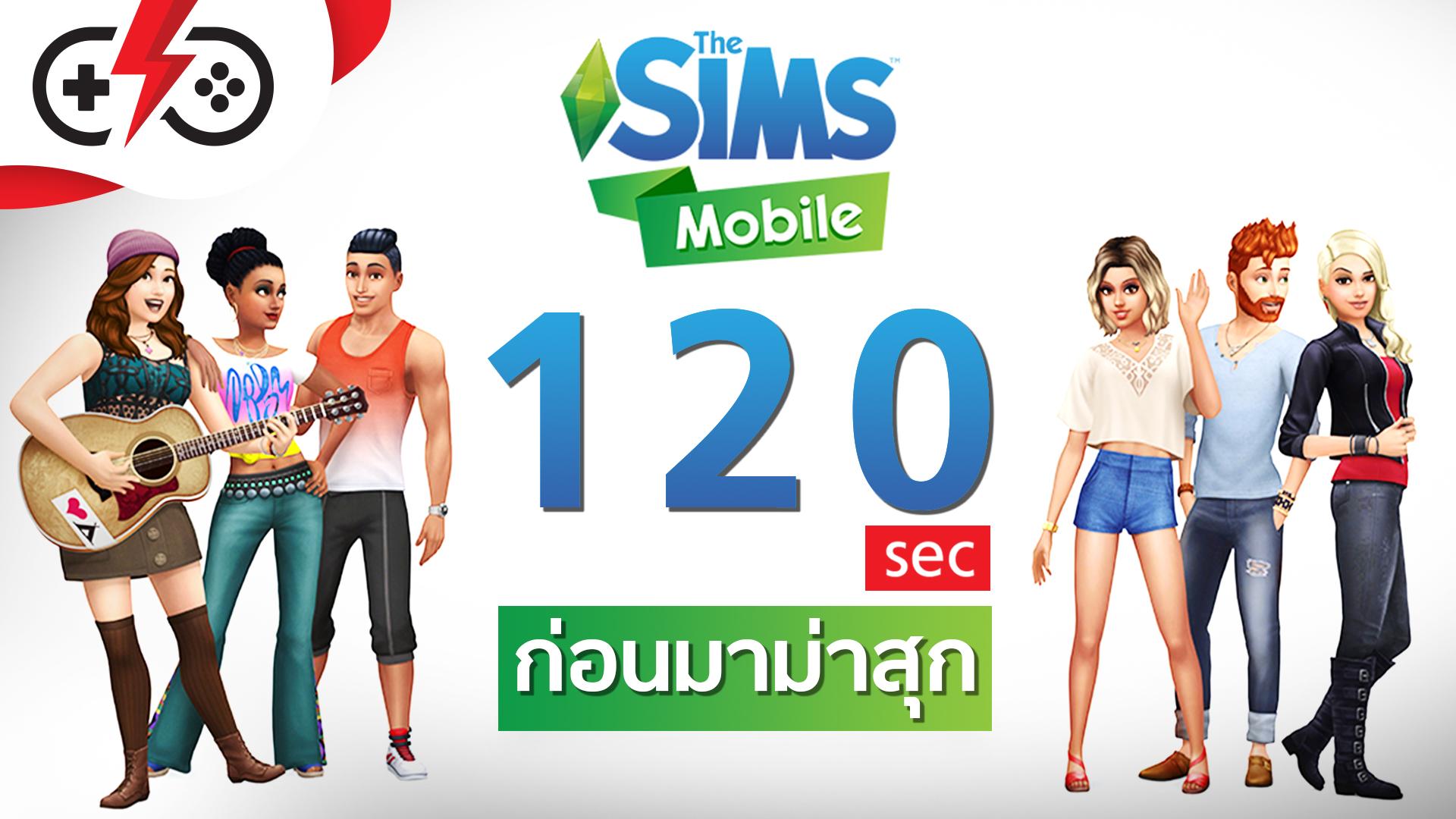 The Sims Mobile ส่องกล้องมองเกมในสองนาที  มาม่ายังไม่สุกก็รู้เรื่อง