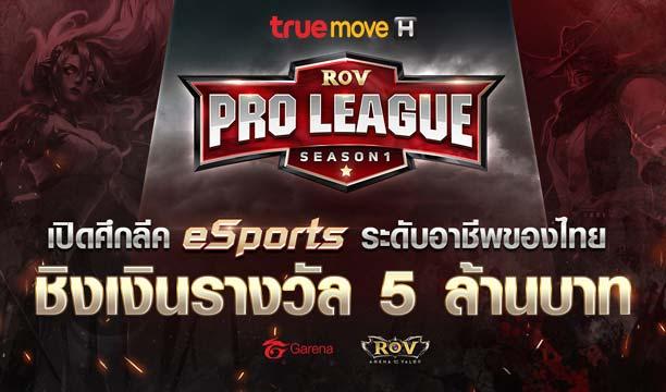 การแข่งขัน RoV Pro League Season 1 ลีคอาชีพแรกของไทย