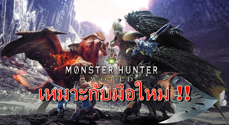 บทความพิเศษ ทำไมมือใหม่ถึงควรเล่นเกม Monster Hunter World