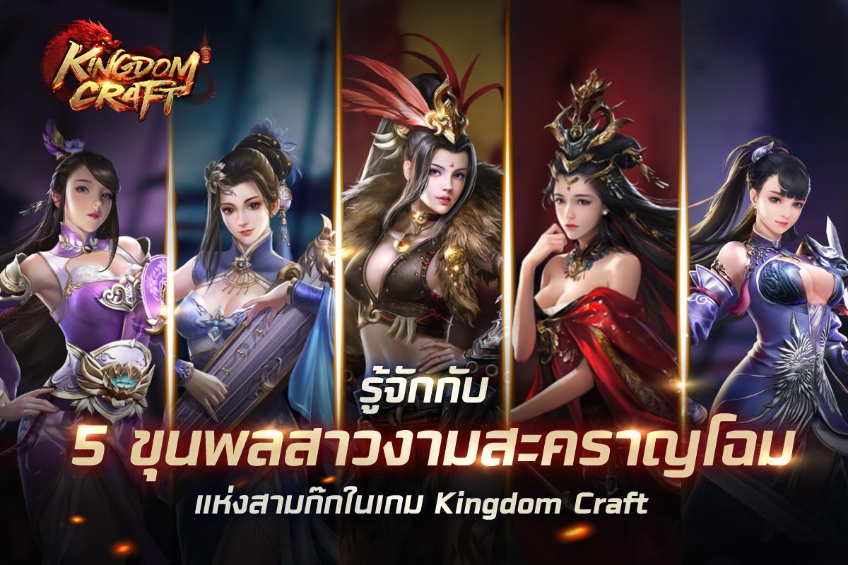 รู้จักกับ 5 ขุนพลสาวงามสะคราญโฉมแห่งสามก๊ก ในเกม Kingdom Craft