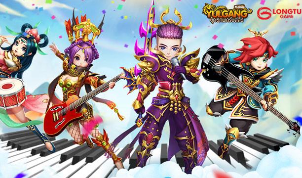 Yulgang Mobile เปิดตัว MV พร้อมจัดประกวดการแข่งขัน Longtu Game Music Festival