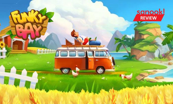 รีวิว Funky Bay Farm & Adventure เกมสร้างฟาร์มและเมืองในฝัน