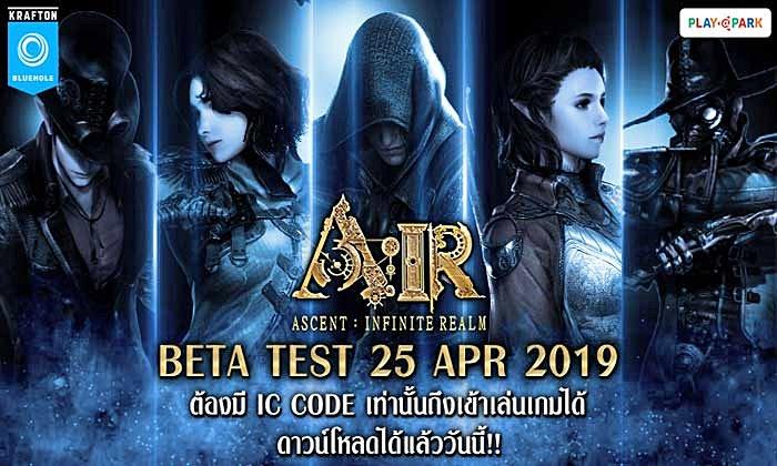 A:IR Beta Test เปิดให้มันกลางเวลหาแล้ว 25 เม.ย.นี้ เวลา 11.00 น.
