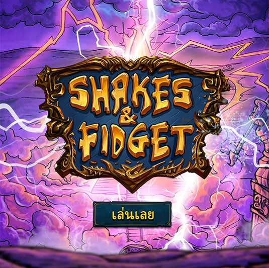 เกมส์เครื่องบิน เกม Shakes & Fidget