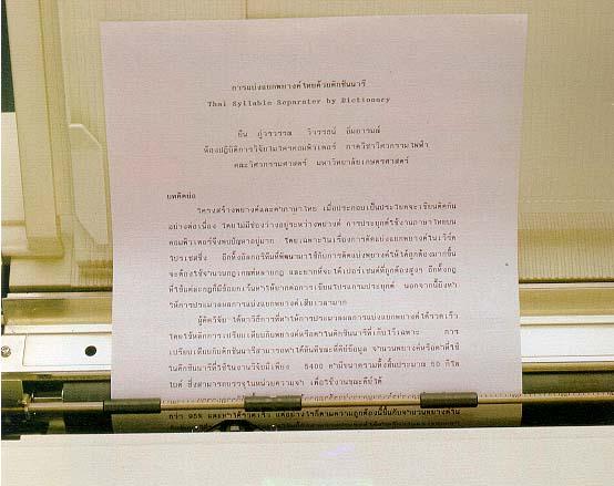 เครื่องพิมพ์ผลลัพธ์ภาษาไทย