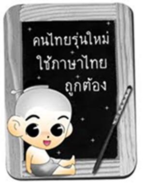 เกร็ดความรู้คู่ภาษาไทย