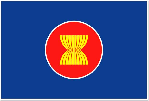 อาเซียน ASEAN