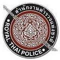 ตราสำนักงานตำรวจแห่งชาติ