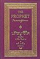 ปรัชญาชีวิต (The Prophet)