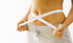 """10 กฎเหล็ก """"ลดความอ้วน"""" ทำได้ครบ น้ำหนักลดแน่นอน"""