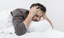 แค่เป็นคนขี้เซาหรือโรคง่วงนอนผิดปกติกันแน่?