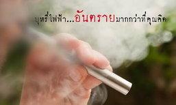 บุหรี่ไฟฟ้า...อันตรายมากกว่าที่คุณคิด!