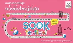 """Sook Festival by สสส. เทศกาลความสุขครั้งยิ่งใหญ่ สำหรับคนรักสุขภาพ"""