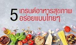 5 เทรนด์สุขภาพปี 2017 อร่อยแบบไทยๆ ราคาย่อมเยา