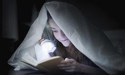 จริงหรือไม่? อ่านหนังสือในที่มืด ทำให้สายตาสั้น?