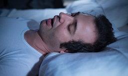 """""""นอนกรน"""" แบบไหนอันตราย ควรพบแพทย์ด่วน"""