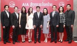 """เอไอเอ เปิดตัวแคมเปญ """"AIA สู้ทุกระยะโรคร้าย"""" หนุนคนไทยเพิ่มความคุ้มครองโรคร้ายแรง"""