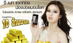 """จีเนท ทุ่มงบการตลาด สวนกระแสเศรษฐกิจ ส่ง """"เทียรี่ + ปอย แท็คทีมแจกทอง 300 บาท !!!"""