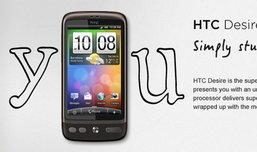 HTC Desire คู่เหมือน Nexus One
