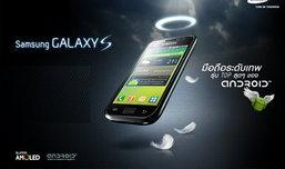 ด่วน! ลูกค้าท่านที่สั่งจอง Samsung Galaxy S รับเครื่องได้ก่อนใคร 23 มิ.ย. นี้
