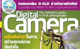 Digital Camera  ISSUE 97 / Jan 2012