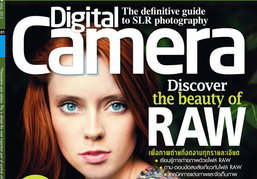 Digital Camera  ISSUE 101 / May 2012