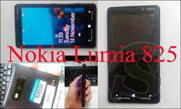 หลุด !! Nokia Lumia 825