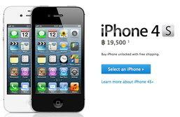 ราคาไอโฟน 4s อัพเดทประจำวันที่ 14 มกราคม