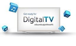 ทีวีดิจิตอล ทีวีอนาคตที่ทุกบ้านต้องมี!
