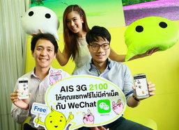 เอไอเอส 3G 2100 กอดคอ WeChat จัดโปรโมชั่นสุดฟิน ให้ลูกค้าแชทฟรี! ไม่มีค่าเน็ต!