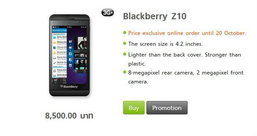 ตะลึง!! BlackBerry Z10 ลดราคาเหลือ 8,xxx บาท