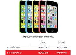 เป็นเจ้าของ iPhone 5c เพียงแค่ 15,700 บาท