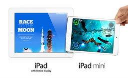 อย่าเพิ่งซื้อ iPad 4, iPad mini เพราะ iPad 5, iPad mini 2 จะมาแล้ว