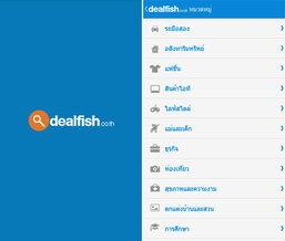 dealfish.co.th แอพฯ ลงประกาศซื้อ-ขายสินค้าฟรีบน Android